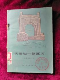 伏尔加顿运河 55年1版1印 包邮挂刷