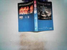 日文书一本 时间砂 上