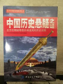 青少年探索发现系列丛书:中国历史悬疑之谜