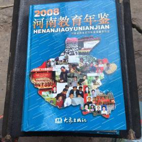 河南教育年鉴2008年