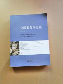 金融服务法论丛. 第一卷