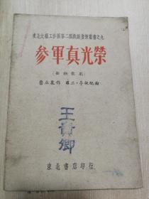 解放区出版物    参军真光荣     1947年初版