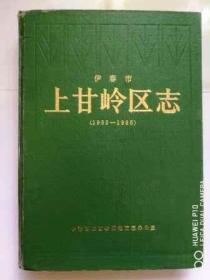 上甘岭区志(1953-1985)