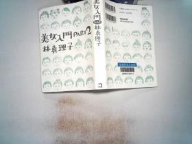 日文书一本 美女入门 林真理子