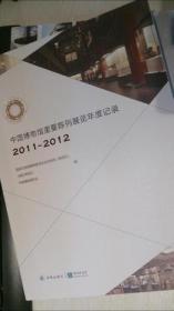 中国博物馆重要陈列展览年度记录2011~2012