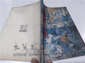 少林拳法 黑龙江体育报专辑 业经黑龙江省出版局 1983年1月 32开平装