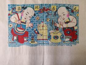 精美白绵纸版画!!清代版80年代印潍县杨家埠木版年画社出品*兄弟同乐