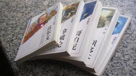马可波罗--世界伟人传记丛书