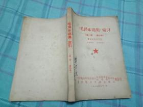 《毛泽东选集》索引(第一卷—第四卷)林彪题词等【横直版通用】