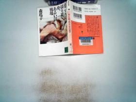 日文书一本 夜遥龙