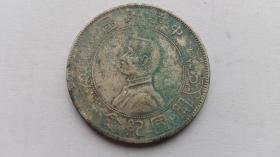 银元;中华民国开国纪念银币;1元、一元、壹圆(生坑老银币;包老包真)