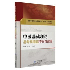 中医基础理论易考易错精析与避错