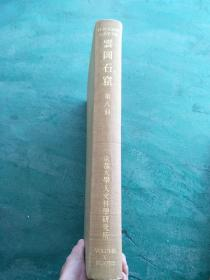 云冈石窟(1951年大型绝版珂罗版     第5卷第8洞图版     1册全)