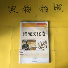 青少年素质教育必读文库.基础知识.12 传统文化卷 下