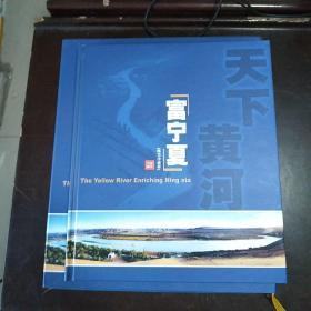 天下黄河富宁夏 邮票珍藏册    Z-2-2-L