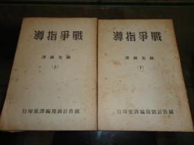 战争指导 全2册