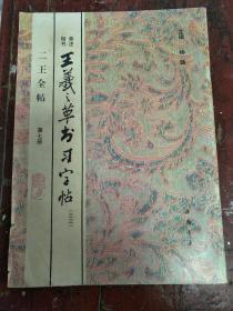 二王全帖精典法帖,二王全帖之第七册,老北京书店出版,王羲之草书字帖之三。所有出售图书,为本画院藏书,非旧货市场收来。