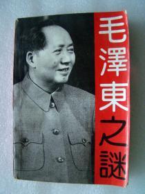 毛泽东之谜....