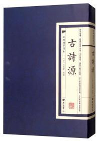 经典国学读本:古诗源9787555411581(267-3-3)