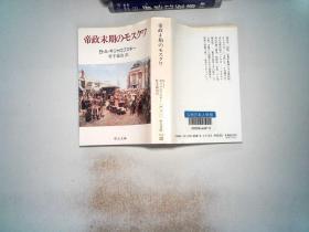 日文书一本 帝政末期