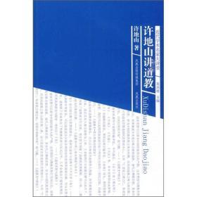 许地山讲道教 许地山  凤凰出版社 9787807296454