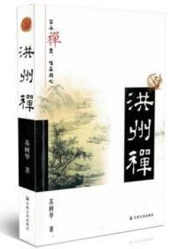 洪州禅/苏树华 著 宗教文化出版社