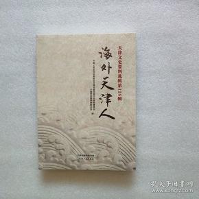 天津文史资料选辑第125辑:海外天津人