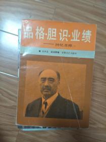 《品格·胆识·业绩 —— 回忆苏桦》(原安徽省委书记,1922年生于安徽全椒!!)