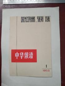 图书封面设计原稿 (中华俄语 1958)