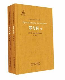 罪与罚(套装共2册)/非琴俄罗斯文学经典译文集