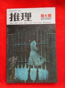 中国推理第一品牌 悬疑的、睿智的、惊悚的、趣味的、生活的、写实的、黑色的、侦探的推理读物 推理 第6辑