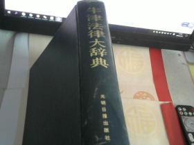 牛津法律大辞典(精装)
