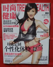 时尚健康2008年第11期总第171期  封面 黄奕