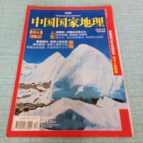 中国国家地理2010.12/总第602期/献给60年的纪念冰川人生专辑