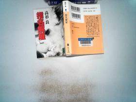 日文书一本 指名解雇