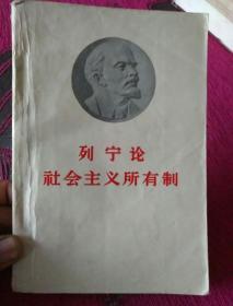 列宁论社会主义所有制