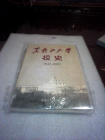 黑龙江大学校史:1941~2001