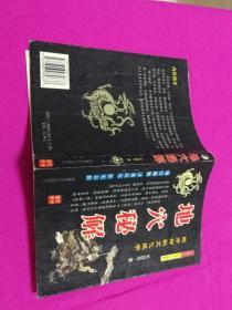 东方神秘文化绝学: 地穴秘解(图示本) 2006年一版一印