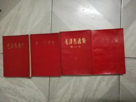 毛泽东选集(1-4卷软红本横排本)