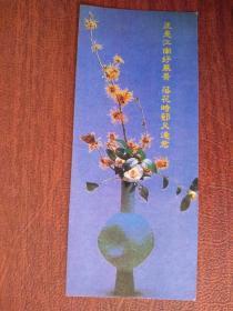 1987年纪念卡,正是江南好风景(单张)12.5x6cm