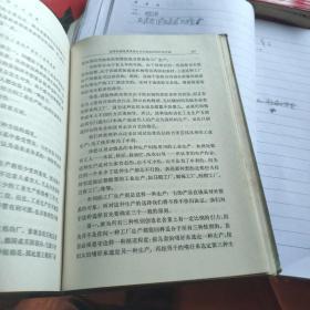 傅立叶选集 第一卷(精装)