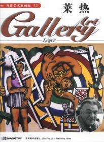 莱热:西洋美术家画廊