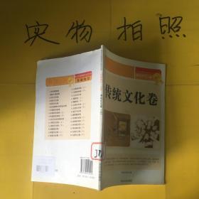 青少年素质教育必读文库.基础知识.11 传统文化卷 上