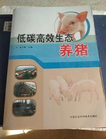 低碳高效生态养猪