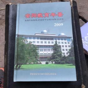 安阳教育年鉴2009年