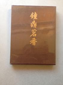 钟鼎茗香(四):世襄旧物新赏(正版现货精装厚册全新未开封)文物出版社