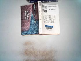 日文书一本 木格 馆