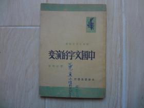 中国文字的演变 (书内有字迹和笔道、书扉页有印章)