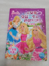 让女孩受益一生的芭比公主故事