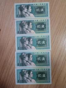 四版2角EY3连号+CA+HU早期珍稀冠号5枚合售